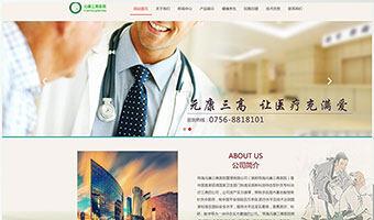 珠海元康三高医院管理有限公司