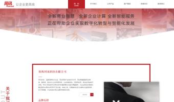 珠海同讯科技有限公司