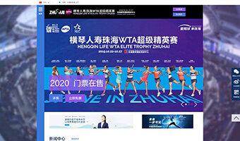 华发体育 - 珠海WTA超级精英赛