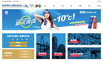 华发体育 - 珠海横琴马拉松官网