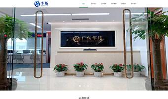 广东华拓知识产权服务有限公司