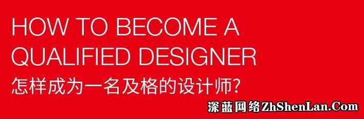 毕业生问:怎么样成为一名及格的设计师?