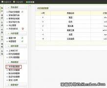 DEDECMS自定义字段内页和首页列表页调用方法