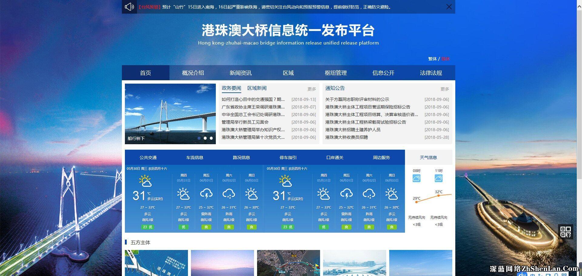 港珠澳大桥信息统一发布平台