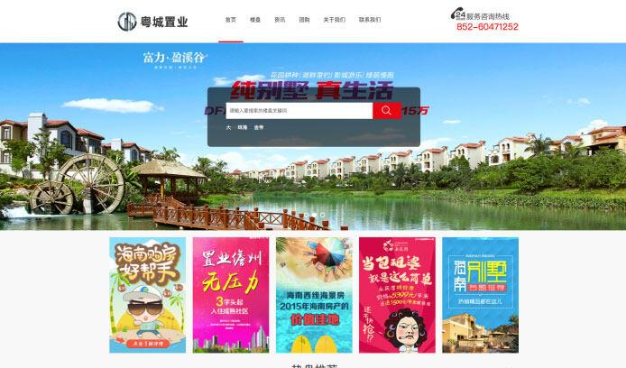 珠海粤城营销策划有限公司