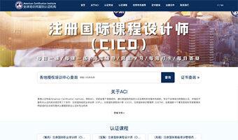 美国认证协会中国区运营中心